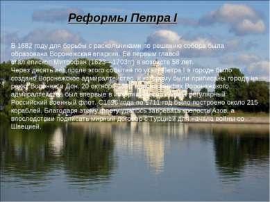 Реформы Петра I В1682 годудля борьбы с раскольниками по решению собора была...