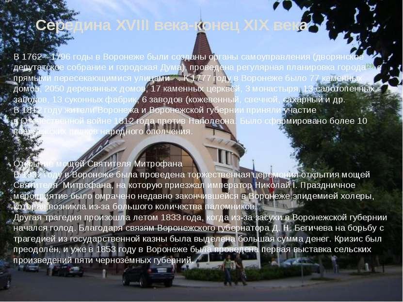 Середина XVIII века-конец XIX века В1762—1796 годыв Воронеже были созданы о...