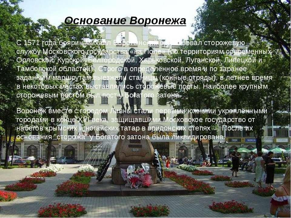 Основание Воронежа С1571 годабояринМихаил Воротынскийорганизовал сторожев...