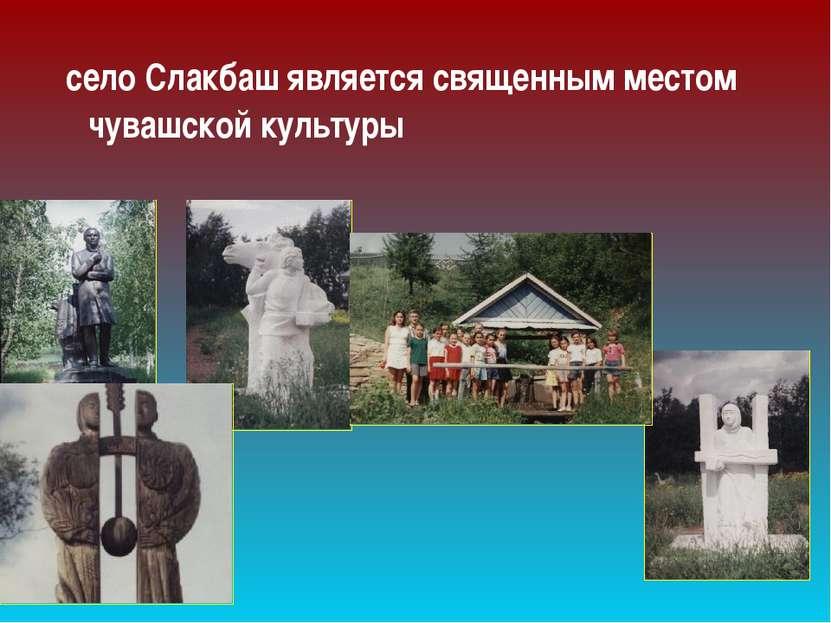 село Слакбаш является священным местом чувашской культуры