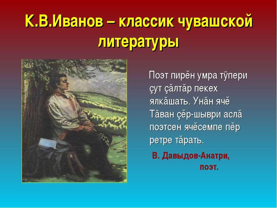 К.В.Иванов – классик чувашской литературы Поэт пирĕн умра тÿпери çут çăлтăр п...
