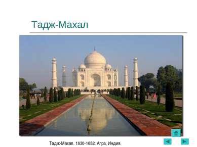 Тадж-Махал Тадж-Махал. 1630-1652. Агра, Индия.