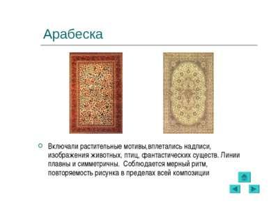Арабеска Включали растительные мотивы,вплетались надписи, изображения животны...