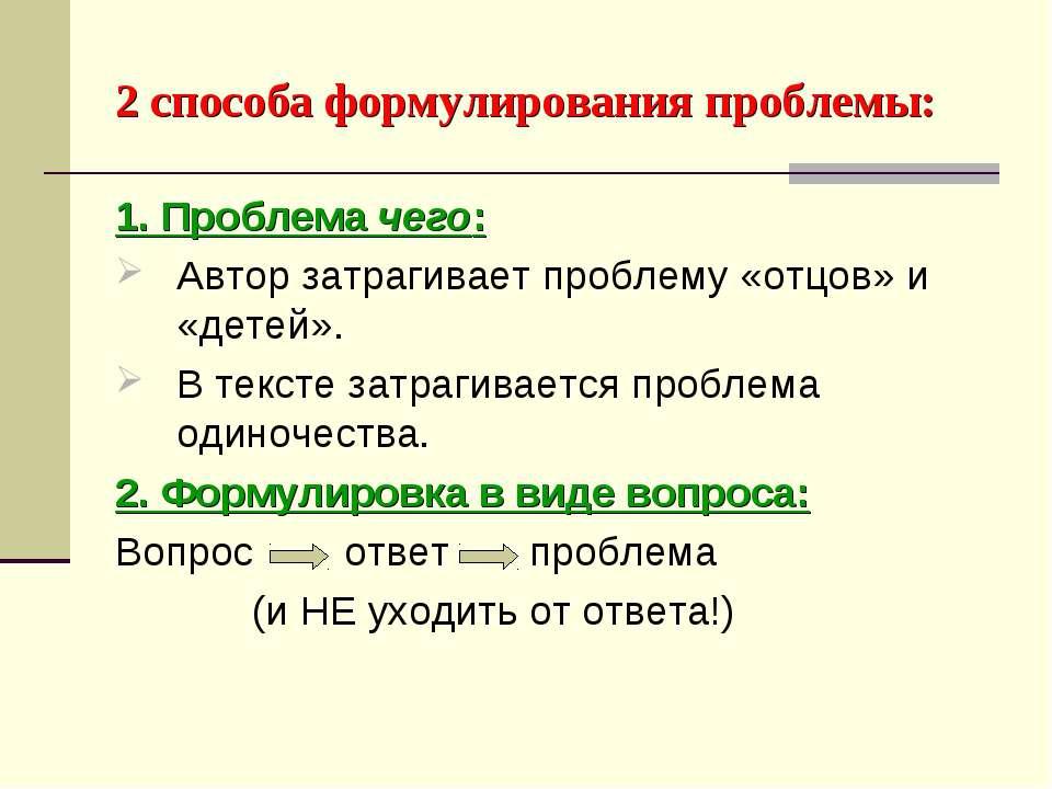 2 способа формулирования проблемы: 1. Проблема чего: Автор затрагивает пробле...