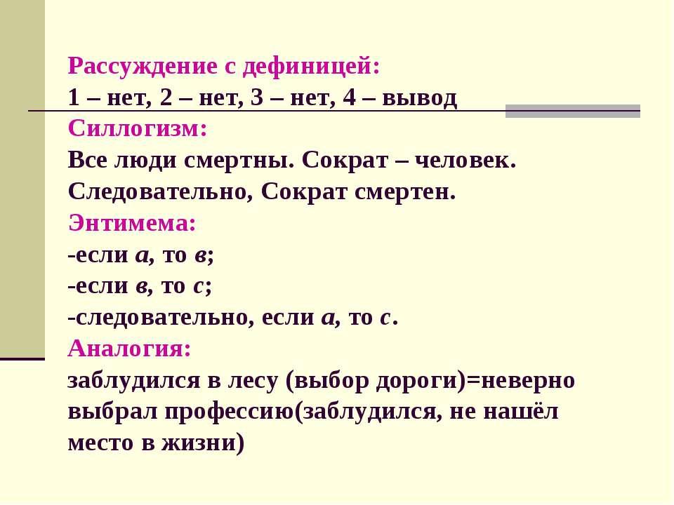 Рассуждение с дефиницей: 1 – нет, 2 – нет, 3 – нет, 4 – вывод Силлогизм: Все ...