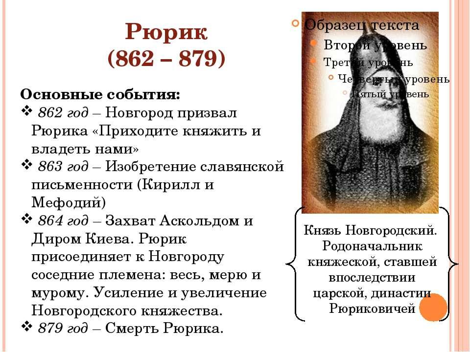 Рюрик (862 – 879) Князь Новгородский. Родоначальник княжеской, ставшей впосле...
