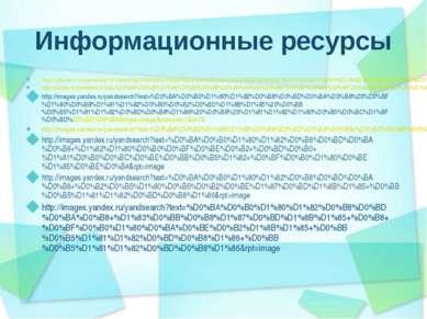 Информационные ресурсы http://yandex.ru/yandsearch?text=%D0%9A%D0%B0%D1%80%D1...