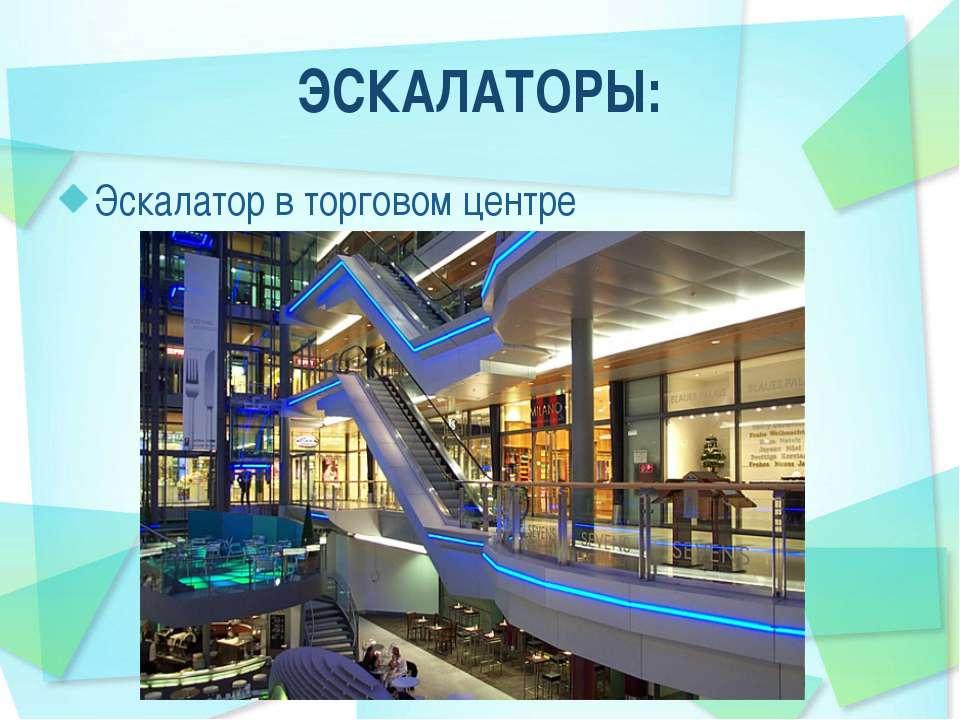 ЭСКАЛАТОРЫ: Эскалатор в торговом центре