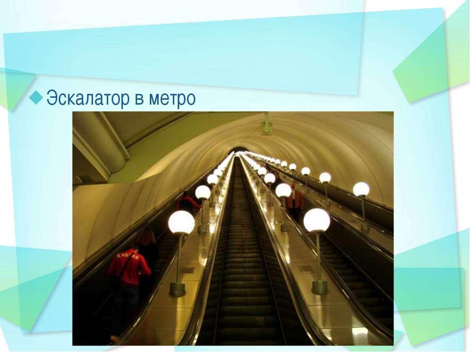 Эскалатор в метро