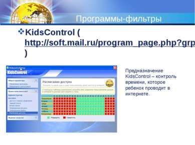 Программы-фильтры KidsControl (http://soft.mail.ru/program_page.php?grp=47967...