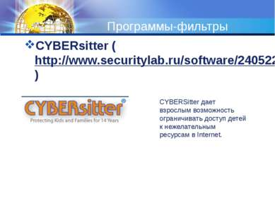 Программы-фильтры CYBERsitter (http://www.securitylab.ru/software/240522.php)...