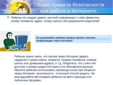 Общие правила безопасности при работе в Интернете: Ребенку не следует давать ...