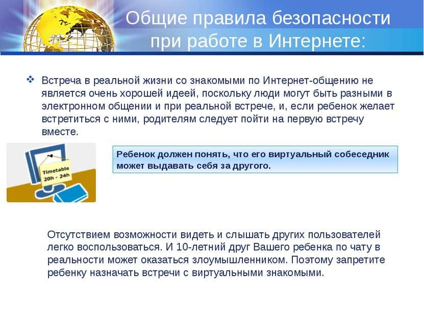 Общие правила безопасности при работе в Интернете: Встреча в реальной жизни с...