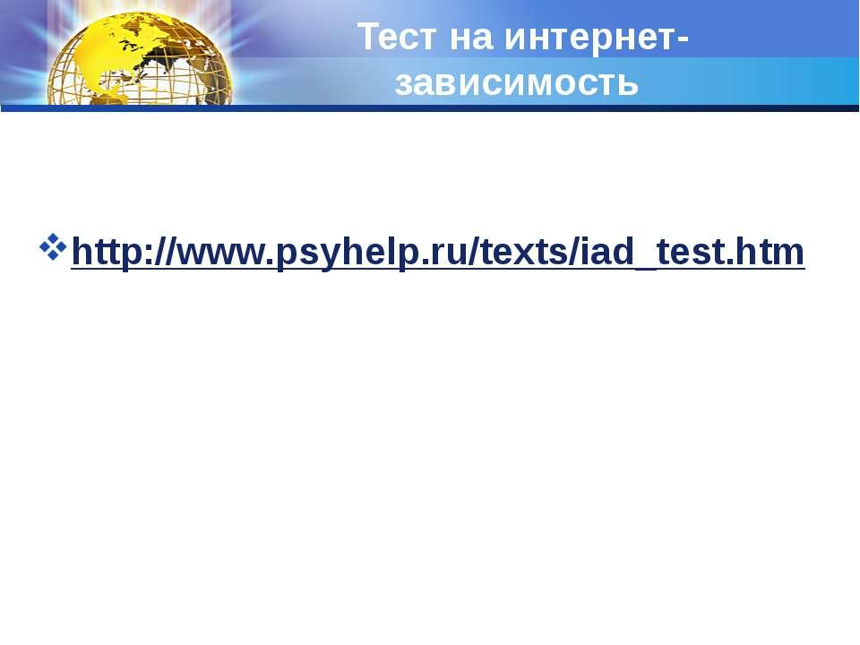 Тест на интернет-зависимость http://www.psyhelp.ru/texts/iad_test.htm