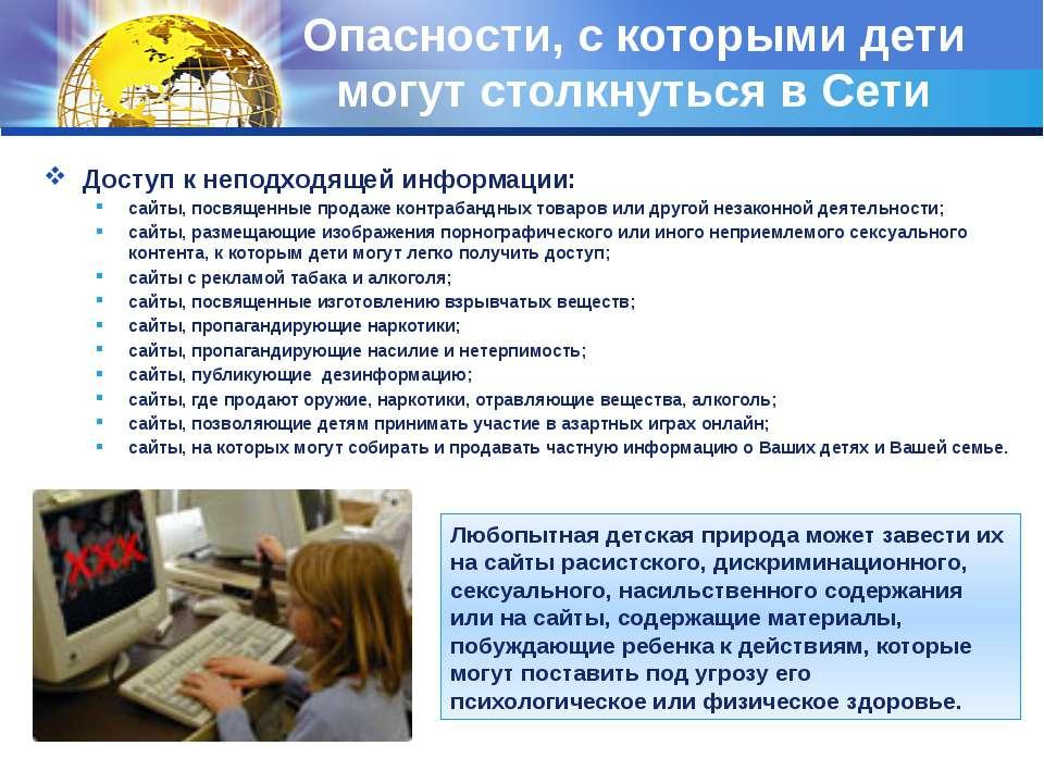 Опасности, с которыми дети могут столкнуться в Сети Доступ к неподходящей инф...