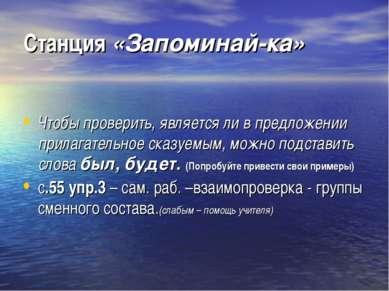 Станция «Запоминай-ка» Чтобы проверить, является ли в предложении прилагатель...