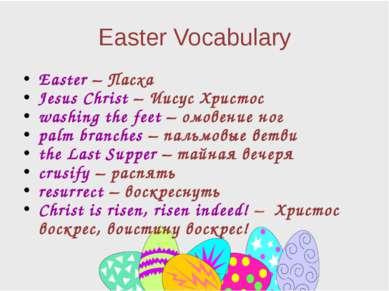 Easter Vocabulary Easter – Пасха Jesus Christ – Иисус Христос washing the fee...