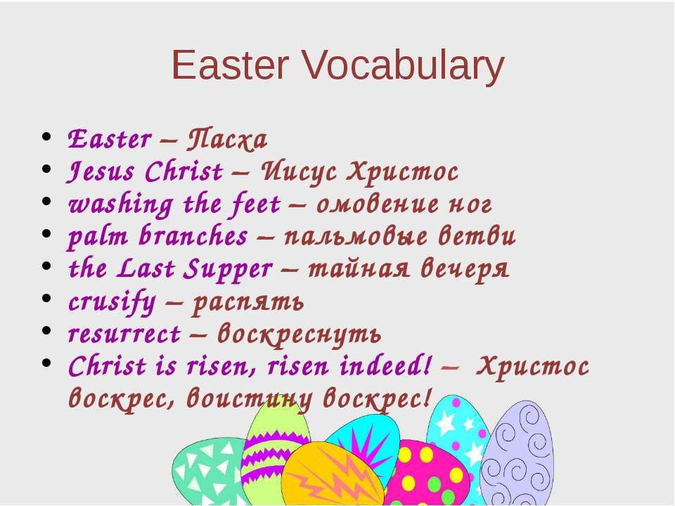 Easter Vocabulary Easter – Пасха Jesus Christ – Иисус Христос washing the fee...