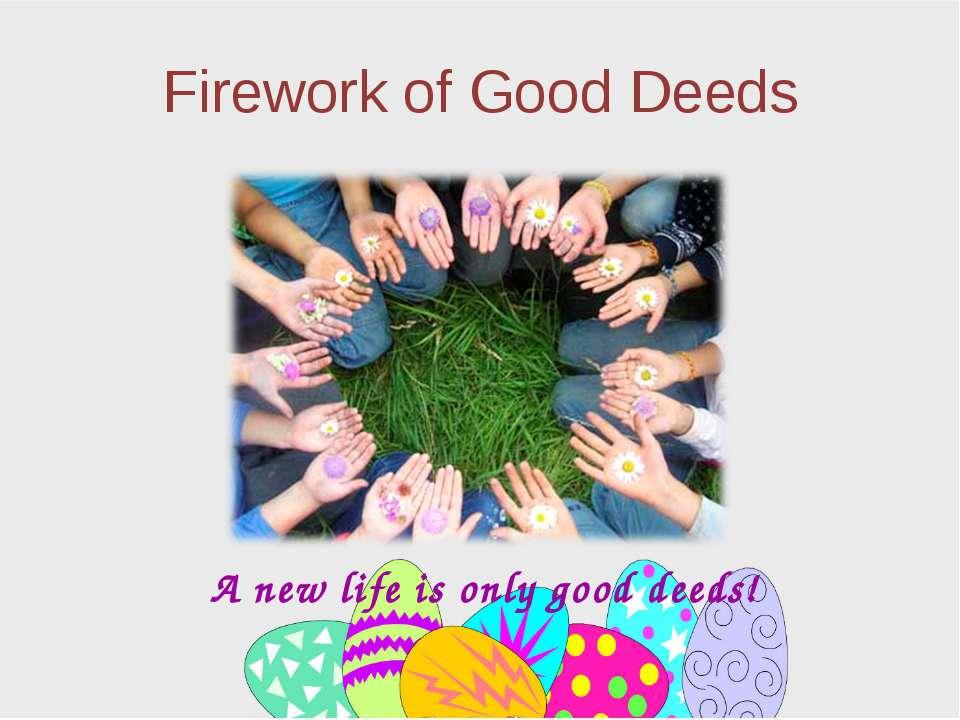 Firework of Good Deeds A new life is only good deeds!