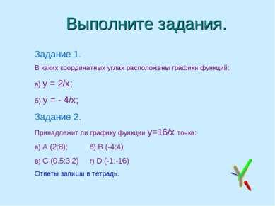 Выполните задания. Задание 1. В каких координатных углах расположены графики ...