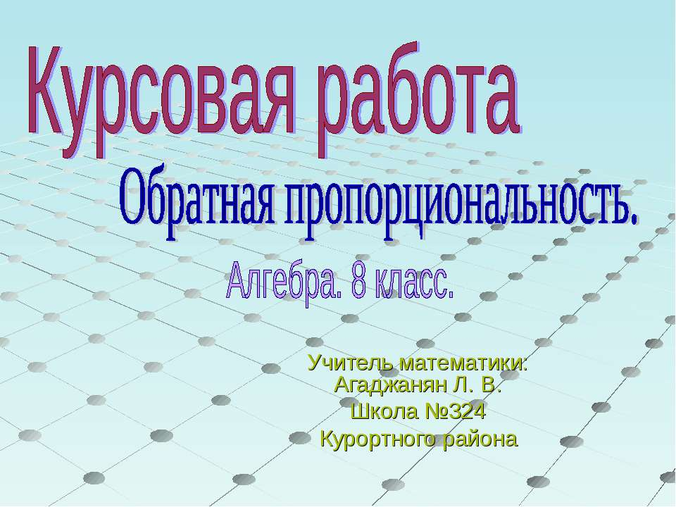 Учитель математики: Агаджанян Л. В. Школа №324 Курортного района