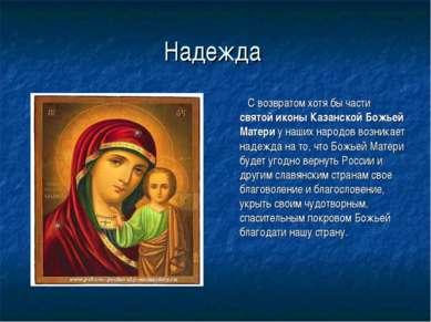 Надежда С возвратом хотя бы части святой иконы Казанской Божьей Матери у наши...
