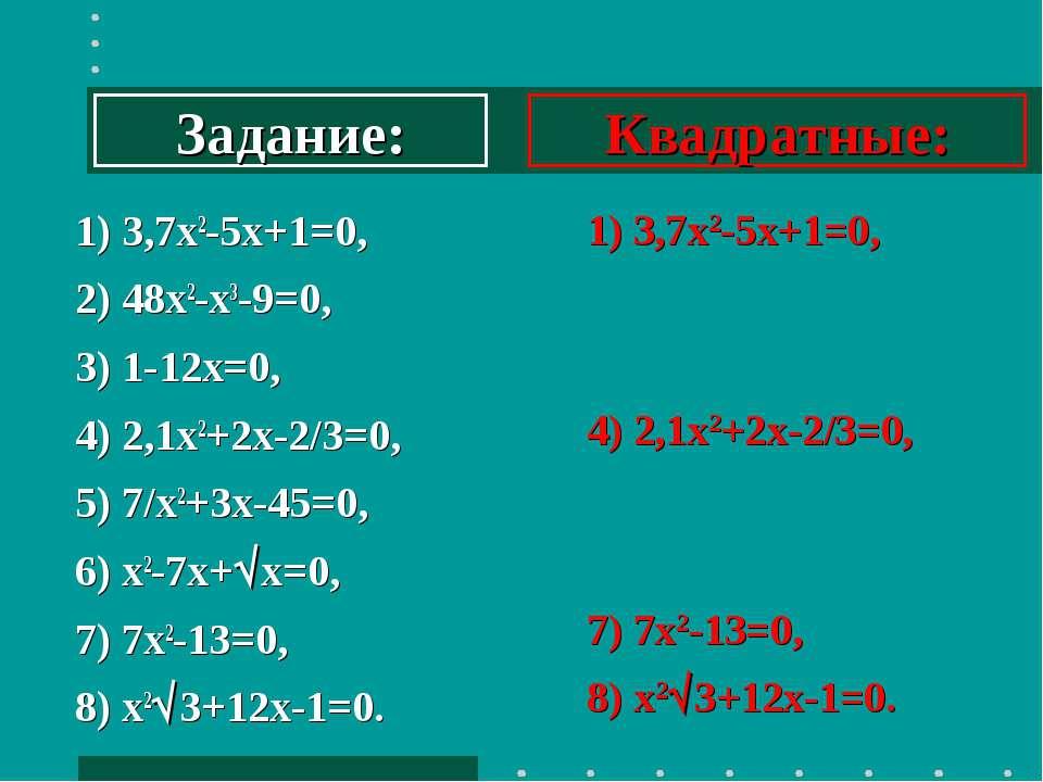 1) 3,7х2-5х+1=0, 2) 48х2-х3-9=0, 3) 1-12х=0, 4) 2,1х2+2х-2/3=0, 5) 7/х2+3х-45...