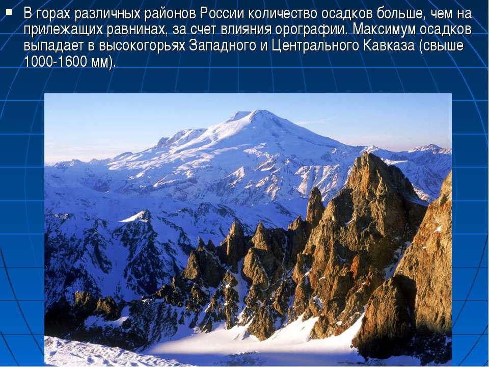 В горах различных районов России количество осадков больше, чем на прилежащих...