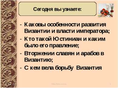 Каковы особенности развития Византии и власти императора; Кто такой Юстиниан ...