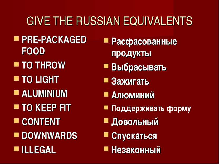GIVE THE RUSSIAN EQUIVALENTS PRE-PACKAGED FOOD TO THROW TO LIGHT ALUMINIUM TO...