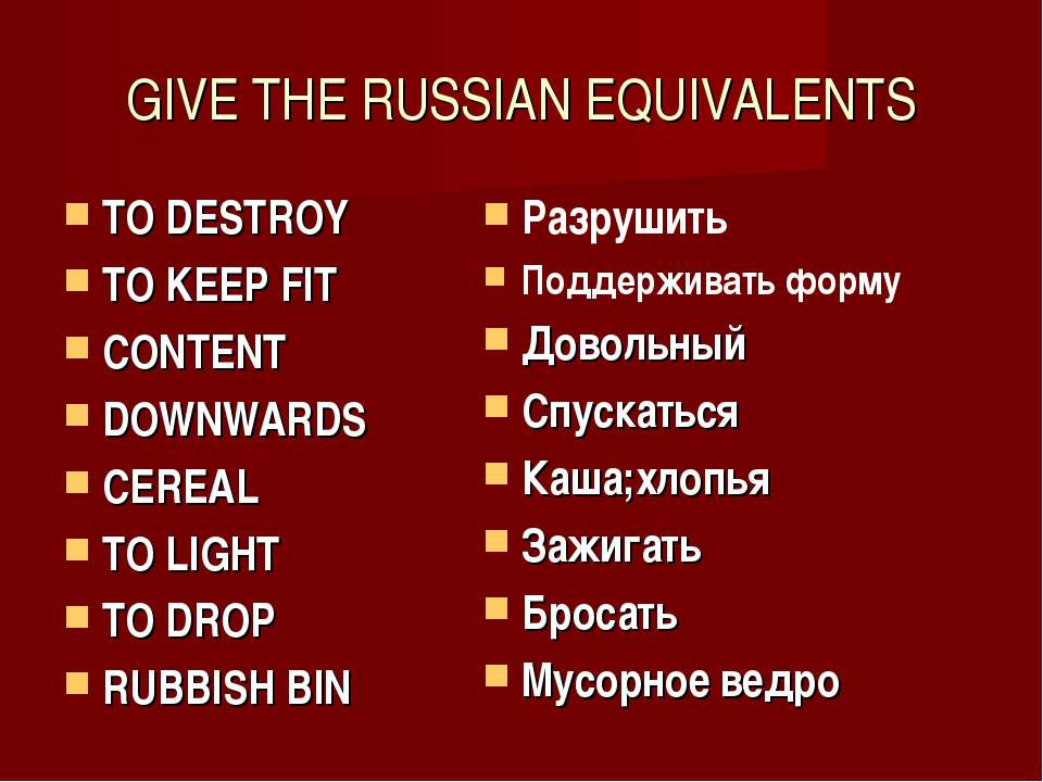 GIVE THE RUSSIAN EQUIVALENTS TO DESTROY TO KEEP FIT CONTENT DOWNWARDS CEREAL ...