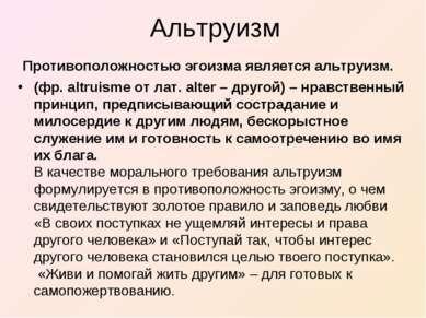 Альтруизм Противоположностью эгоизма является альтруизм. (фр. altruisme от ла...
