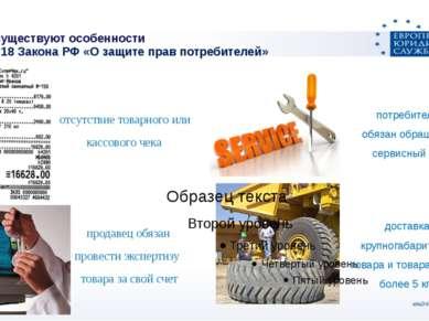 Какие существуют особенности Статья 18 Закона РФ «О защите прав потребителей»...