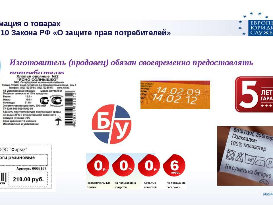 Информация о товарах Статья 10 Закона РФ «О защите прав потребителей» Изготов...