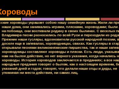Хороводы Русские хороводы украшает собою нашу семейную жизнь Жили ли предки н...
