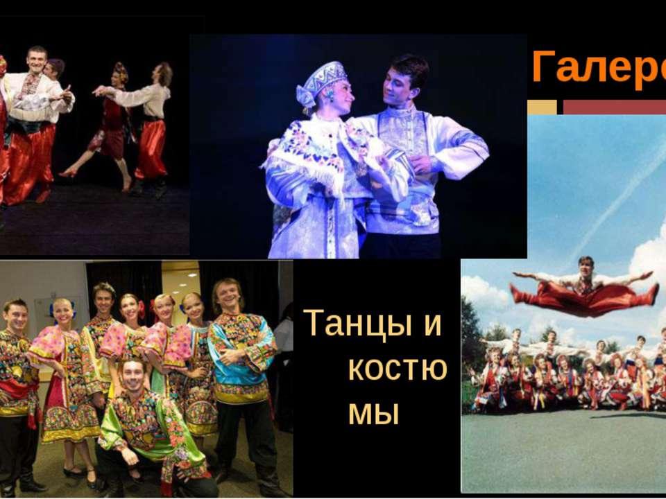 Танцы и костюмы Галерея