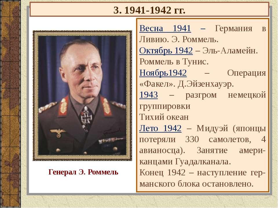 3. 1941-1942 гг. Весна 1941 – Германия в Ливию. Э. Роммель. Октябрь 1942 – Эл...