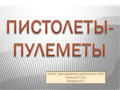 Автор: преподаватель-организатор ОБЖ Киикской СОШ Кахадзе М.Е.