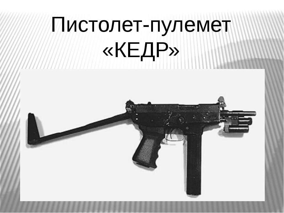 Пистолет-пулемет «КЕДР»