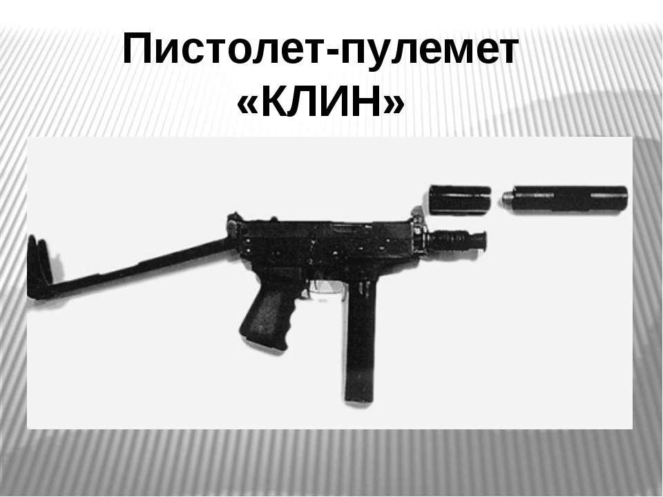 Пистолет-пулемет «КЛИН»