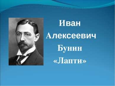 Иван Алексеевич Бунин «Лапти»