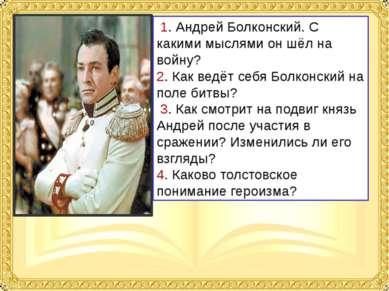 1. Андрей Болконский. С какими мыслями он шёл на войну? 2. Как ведёт себя Бол...