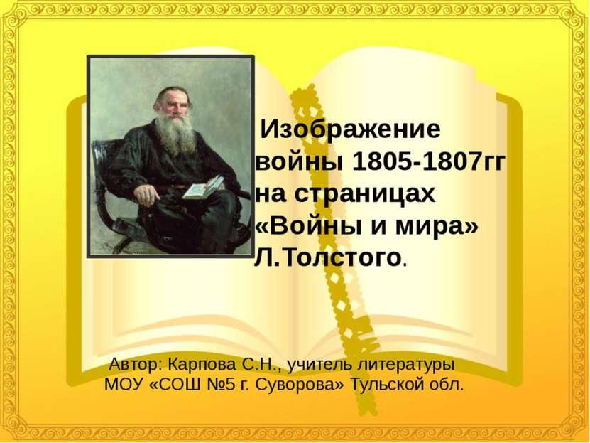 Изображение войны 1805-1807гг на страницах «Войны и мира» Л.Толстого. Автор: ...