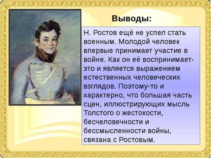 Н. Ростов ещё не успел стать военным. Молодой человек впервые принимает участ...