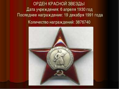 ОРДЕН КРАСНОЙ ЗВЕЗДЫ Дата учреждения: 6 апреля 1930 год Последнее награждение...