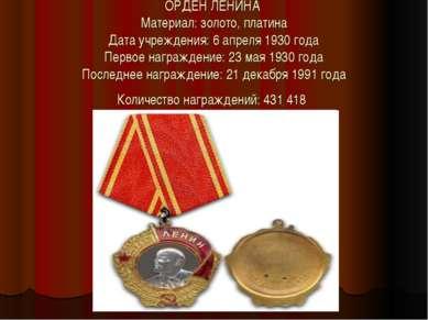 ОРДЕН ЛЕНИНА Материал: золото, платина Дата учреждения: 6 апреля 1930 года Пе...