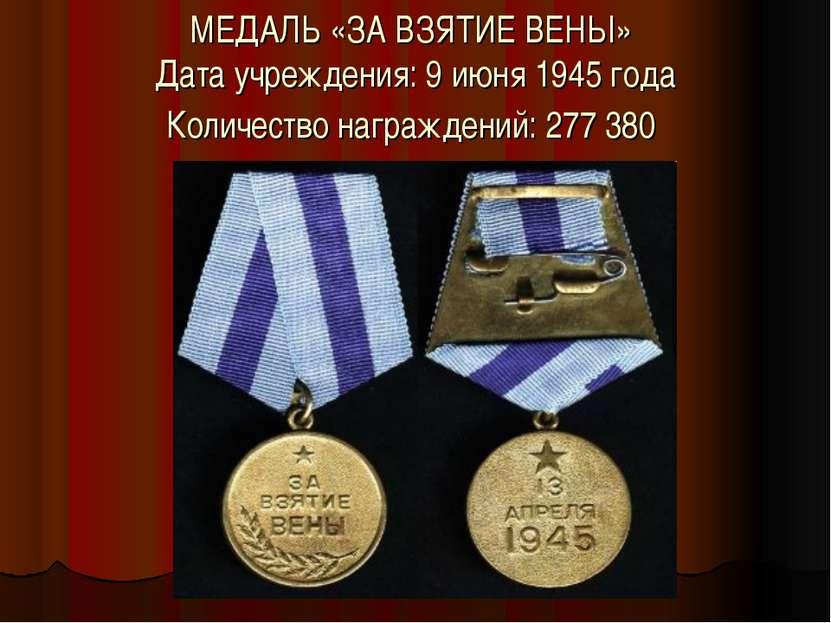 МЕДАЛЬ «ЗА ВЗЯТИЕ ВЕНЫ» Дата учреждения: 9 июня 1945 года Количество награжде...
