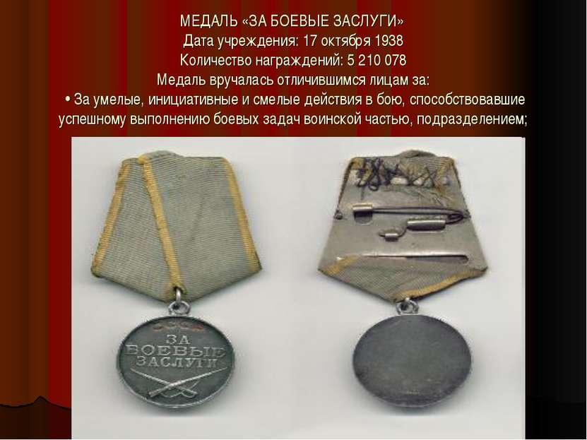 МЕДАЛЬ «ЗА БОЕВЫЕ ЗАСЛУГИ» Дата учреждения: 17 октября 1938 Количество награж...