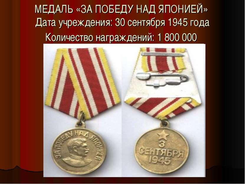 МЕДАЛЬ «ЗА ПОБЕДУ НАД ЯПОНИЕЙ» Дата учреждения: 30 сентября 1945 года Количес...