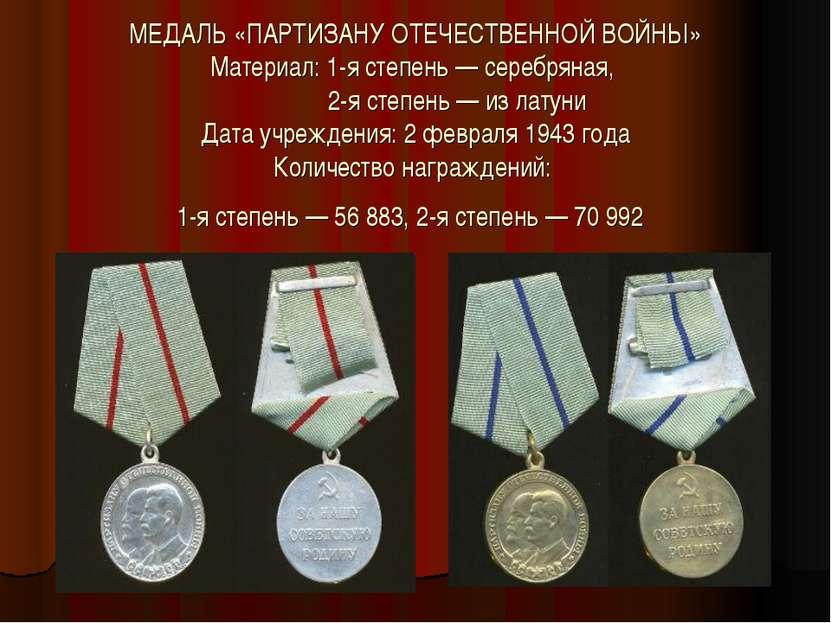 МЕДАЛЬ «ПАРТИЗАНУ ОТЕЧЕСТВЕННОЙ ВОЙНЫ» Материал: 1-я степень — серебряная, 2-...
